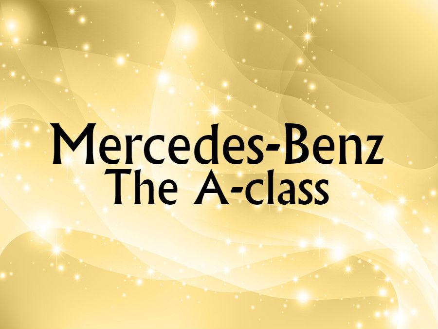 メルセデス・ベンツ Aクラス
